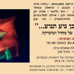 """""""Even So, You Shall Surely Move"""" (Givatayim Theater)"""