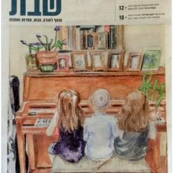 Cover of Makor Rishon-Musaf Shabbat