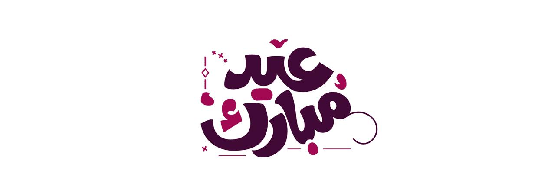 مخطوطات عيد سعيد Happy Eid جرافيكس العرب Indian Vector