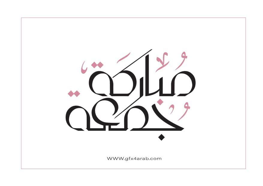 مخطوطة جمعة مباركة خط حر جرافيكس العرب Indian Vector Free Mockup