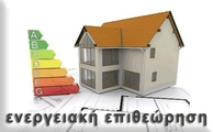 ypiresies-energeiaki-epitheorhsi_194x120