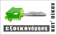 ypiresies-exoikonomhsh-kat-oikon_194x120