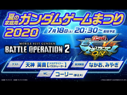 New MBON Info Coming: Gundam Game Festival 2020 Livestream
