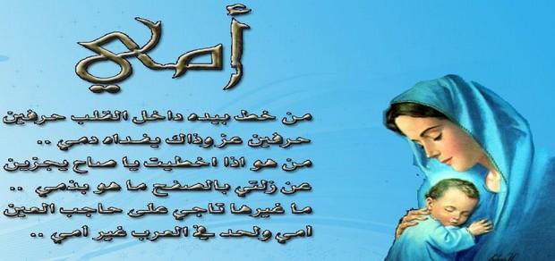 قصيدة عن الام مكتوبة اجمل القصائد عن فضل الام بنات كول