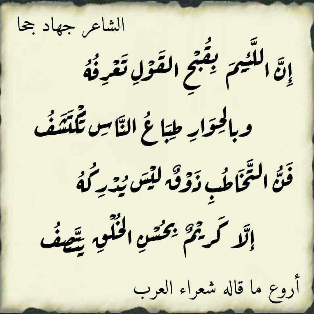 ابيات شعر مدح اجمل انواع الشعر العربي بنات كول
