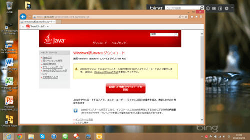java_download