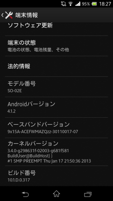 Android4.1.2-Xperia_Z-jpn