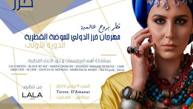 صورة مراكش تحتضن الدورة الأولى من مهرجان خرز الدولي للموضة القطرية