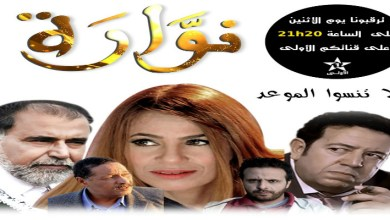 """صورة المسلسل المغربي """"نوارة"""" يشغل الجمهور المغربي"""