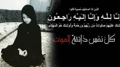 صورة وفاة نجمة السناب شات بعد تعرضها لأزمة قلبية
