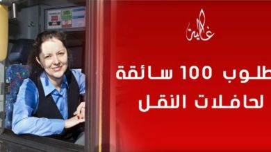 صورة وظائف شاغرة.. توظيف 100 سائقة لحافلات النقل بعدة مدن مغربية