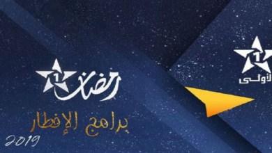 صورة باقة من البرامج المتنوعة في انتظار الجمهور المغربي على القناة الأولى خلال رمضان