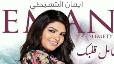 """صورة إيمان الشميطي تحقق نسبة مشاهدة عالية بأغنيتها """"ما مل قلبك"""""""