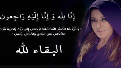 صورة الموت يفجع الديفا سميرة سعيد