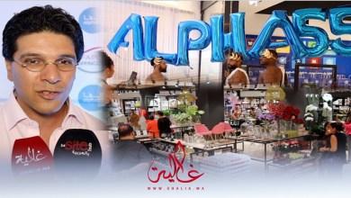 """صورة """"Alpha 55"""" الرائدة في قطاع المتاجر المتطورة تفتح أبوابها بـ """"Anfa place"""""""