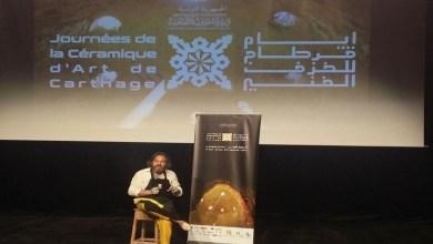 صورة تونس تحتضن مهرجان أيام قرطاج الموسيقية