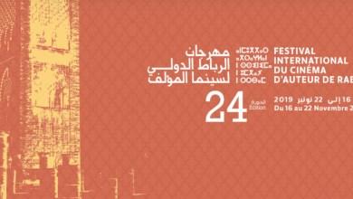 صورة الرباط يحتضن الدورة الرابعة والعشرون للمهرجان الدولي لسينما المؤلف