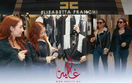 غالية ونص: صفاء وهناء في ضيافة علامة الأزياء الشهيرة elisabetta franchi- فيديو