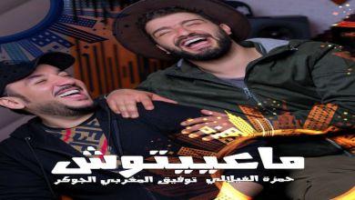 """صورة """"الجوكر"""" يدخل حمزة الفيلالي منشط MBC5 لعالم الغناء"""