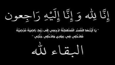صورة الموت يفجع فنانة عربية شهيرة