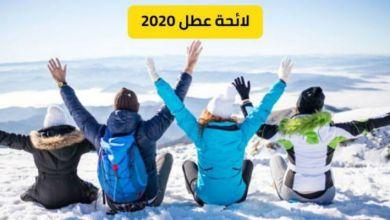 صورة لائحة عطل الطلبة والتلاميذ والموظفين لسنة 2020
