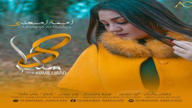 صورة أميمة أمسعدي بتطلق أغنية رومانسية قبل عيد الحب