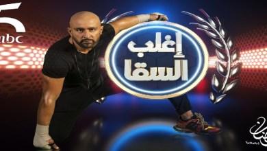 """صورة """"MBC5"""" تراهن على """"اغلب السقا"""" في رمضان"""