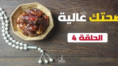 صورة صحتك غالية.. نصائح وإرشادات لمرضى السكري في رمضان -فيديو