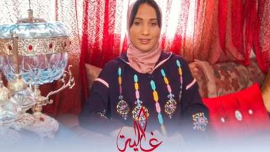 """صورة هدى بوعرير أصغر مديرة جهوية في المغرب تكشف لـ""""غالية"""" مسار نجاحها المهني وتوجه نصائحها للشباب المغربي – فيديو"""