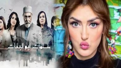 """صورة نرجس الحلاق تقطر الشمع على بطلة مسلسل """"سلمات أبو البنات""""- صورة"""