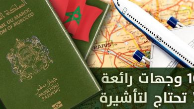 صورة مع اقتراب فتح الحدود.. 10 وجهات سياحية رائعة بدون فيزا للمغاربة
