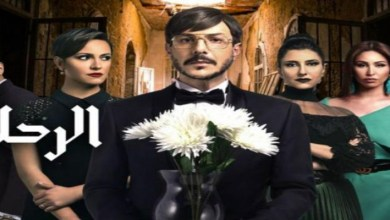 """صورة أجواء من الغموض والتشويق في الدراما الاجتماعية """"الرحلة"""" يوميا على """"MBC5"""""""