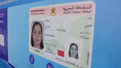 صورة جمعية نسائية تنتفض ضد مقتضيات بطاقة التعريف الإلكترونية الجديدة