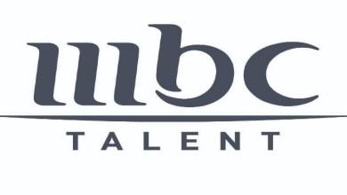 """صورة """"مجموعة MBC"""" تُطلق """"MBC TALENT"""" المتخصّصة بإدارة المواهب"""