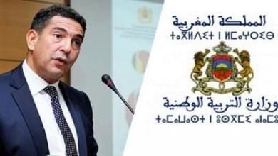 صورة بلاغ جديد وهام من وزارة التربية الوطنية