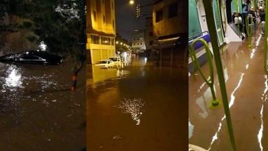 صورة بلاغ هام للمغاربة المتضررين من الفيضانات وسوء الأحوال الجوية