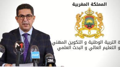 صورة بلاغ جديد من وزارة التربية الوطنية والتكوين المهني