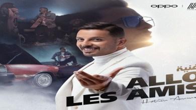 """صورة """"Allo Les Amis"""".. جديد الفنان حاتم عمور"""