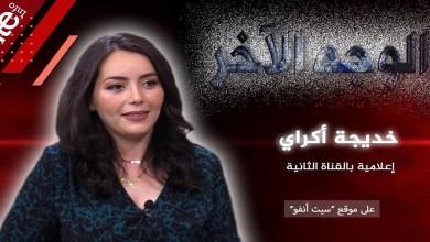 صورة الوجه الآخر.. الإعلامية خديجة أكراي تكشف أسرار بداياتها وتتحدث عن انفصال أبويها -فيديو