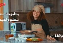 """صورة بطبوط معمر بحشوة لذيذة في """"شهيوة بالخف"""" – فيديو"""