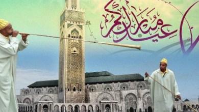 صورة موعد عيد الفطر 2021 في المغرب