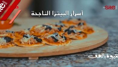 """صورة أسرار البيتزا الناجحة في """"شهيوة بالخف"""" – فيديو"""