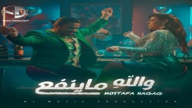 """صورة """"والله ما ينفع"""" أغنية جديدة لمصطفى حجاج"""