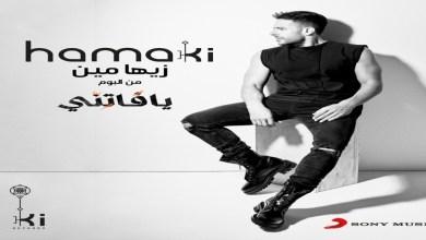 """صورة محمد حماقي يطلق أحدث أغنياته """"زيها مين"""""""
