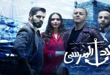 """صورة """"ولاد المرسى"""".. الجمهور المغربي على موعد مع دراما من نوع آخر"""