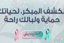 صورة للكشف عن سرطاني الثدي وعنق الرحم.. وزارة الصحة تطلق هذه المبادرة