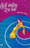 BhuriShahinaKuvaKanthe
