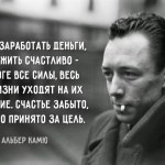 Лауреат Нобелевской премии по литературе Альбер Камю.