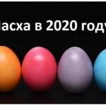 Какого числа православная Пасха в 2020 году