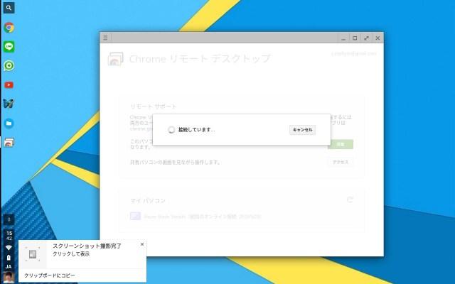 Chrome Remote Desktop-3